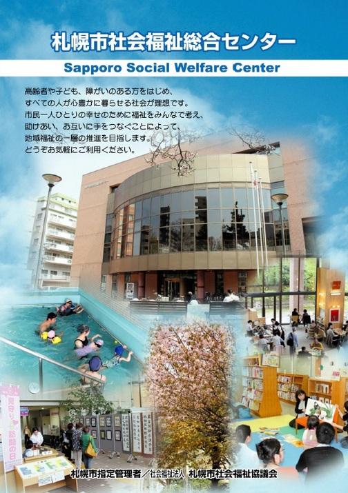 札幌 市 社会 福祉 協議 会 生活福祉資金の貸付/札幌市